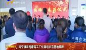 闽宁镇双孢蘑菇工厂化栽培示范基地揭牌-180929