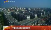 宁夏盐池县退出贫困县序列-180929
