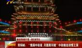 (建设美丽新宁夏 我们的节日)青铜峡: