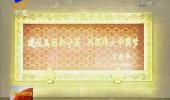 【热烈庆祝宁夏回族自治区成立60周年】特写:亲切关怀 殷切希望 祝福美丽新宁夏-180919