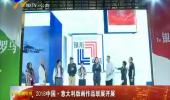 2018中国·意大利版画作品联展开展-180903