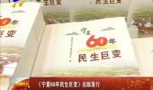 《宁夏60年民生巨变》出版发行-180918