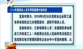 宁夏确定2018年离退休人员冬季取暖费补贴标准-180926
