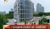 IPTV总平台设置宁夏60大庆主题专区 全国1.5亿电视用户可收看-180906