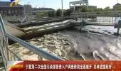 宁夏第二次全国污染源普查入户调查阶段全面展开 总体进度较好-180929