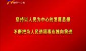 宁夏新闻联播-180918