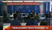 《宁夏回族自治区党政领导干部安全生产责任制实施细则》出台-180927