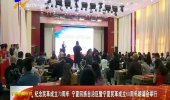 纪念民革成立70周年 宁夏回族自治区暨宁夏民革成立60周年朗诵会举行-180929
