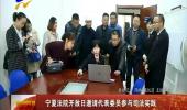 宁夏法院开放日邀请代表委员参与司法实践-181007