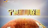 宁夏新闻联播-181006