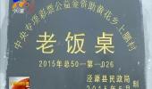 (奋斗新时代·脱贫攻坚优秀共产党员)马新娟:脱贫攻坚路上的好书记(下)-181020