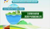 宁夏启动秋冬季大气 水污染综合治理攻坚行动-181020