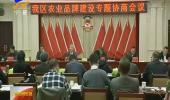 自治区政协召开宁夏农业品牌建设专题协商会-181020