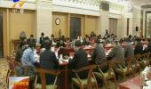 自治区政府妇儿工委七届一次会议召开-181026
