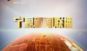 宁夏新闻联播-181008