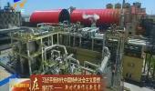 宁夏:提振信心 推进民营经济蓬勃发展-181026