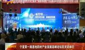 宁夏第一届道地药材产业发展高峰论坛在灵武举行-181005