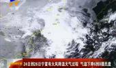 24日到26日宁夏有大风降温天气过程 气温下降6到8摄氏度-181024
