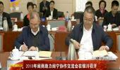 2018年闽商助力闽宁协作交流会在银川召开-181017