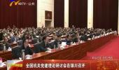 全国机关党建理论研讨会在银川召开-181011