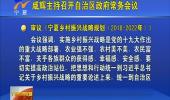 咸辉主持召开自治区政府常务会议-181026
