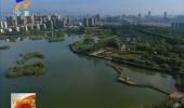 (建设美丽新宁夏·碧水蓝天 绿色家园)银川市入选首批国际湿地城市-181026