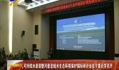 可持续水资源暨河套流域水生态环境保护国际研讨会在宁夏大学召开-181011