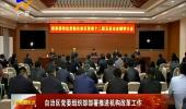 自治区党委组织部部署推进机构改革工作-181024