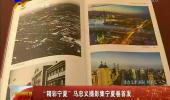 """""""精彩宁夏""""马忠义摄影集宁夏卷首发-181015"""