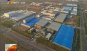 (壮阔东方潮 奋进新时代)宁夏:推进工业园区整合优化 为经济发展增添活力-181008