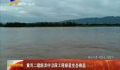 黄河二期防洪中卫段工程彰显生态效益-181007
