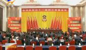 自治区政协召开十一届四次常委会议-181101