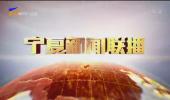 宁夏新闻联播-181125