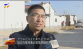 (新时代担当作为典型风采)胡斌:党的干部 要实实在在为群众办实事-181128