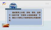 """""""放管服""""改革 让宁夏公安服务窗口办事更高效-181128"""