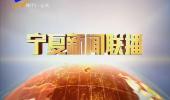 宁夏新闻联播-181107