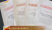 宁夏:持续深化政治巡视 切实履行政治责任-181104