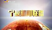 宁夏新闻联播-181108