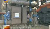 """(关注冬季供暖)华电""""东热西送""""1600万平方米区域已供暖 部分趸售区域尚未供热-181101"""