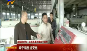 (启航新时代—庆祝改革开放40周年) 闽宁镇里说变化-181111
