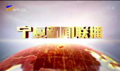 宁夏新闻联播-181222