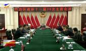 自治区政协召开十一届二十次主席会议-181226