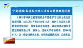 宁夏通报6起违反中央八项规定精神典型问题-181226