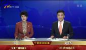 宁夏新闻联播-181224