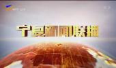 宁夏新闻联播-181202