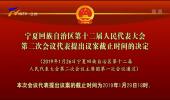 宁夏回族自治区第十二届人民代表大会第二次会议代表提出议案截止时间的决定-190126