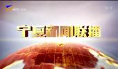 宁夏新闻联播-190105