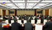 自治区领导收听收看习近平总书记在中央政法工作会议上的重要讲话 石泰峰对学习贯彻工作提出要求-190117