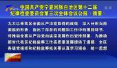 中国共产党宁夏回族自治区第十二届 纪律检查委员会第三次全体会议公报 -190118