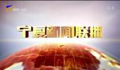 宁夏新闻联播-190127
